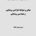 نشریه معتبر راجع به ضوابط روشنایی ساختمان -منتشر شده در سال 1392