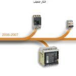 کاتالوگ محصولات فشار ضعیف، کاتولوگ بین سالهای 2006 تا 2007 و دارای 276 صفحه می باشد.