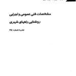 مشخصات فنی عمومی و اجرایی روشنایی راههای شهری نشریه شماره 195