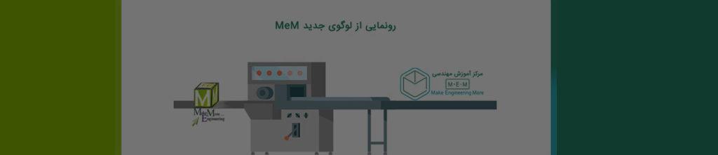 رونمایی از لوگوی جدید مرکز آموزش مهندسی MeM