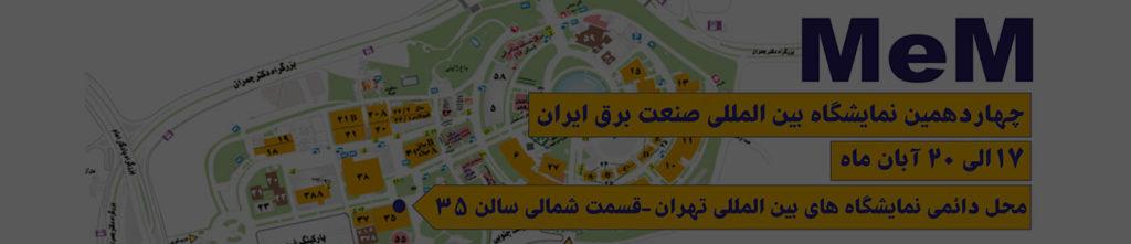 حضور MeM در چهاردهمین نمایشگاه بین المللی صنعت برق ایران 2014