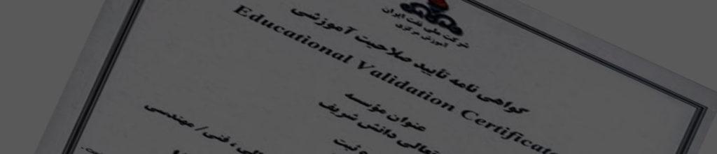گواهینامه تائید صلاحیت آموزشی نفت