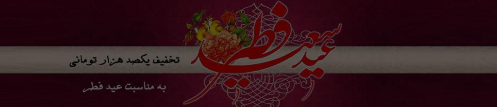 تبریک و تخفیف عید فطر گروه آموزشی MeM