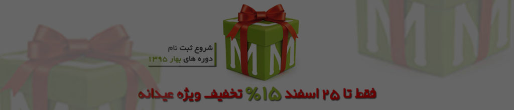 تخفیف ویژه عیدانه دوره های گروه آموزشی MEM