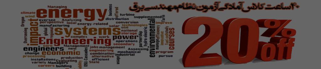 دوره آمادگی آزمون نظام مهندسی برق گروه آموزشی MeM (آبان93)