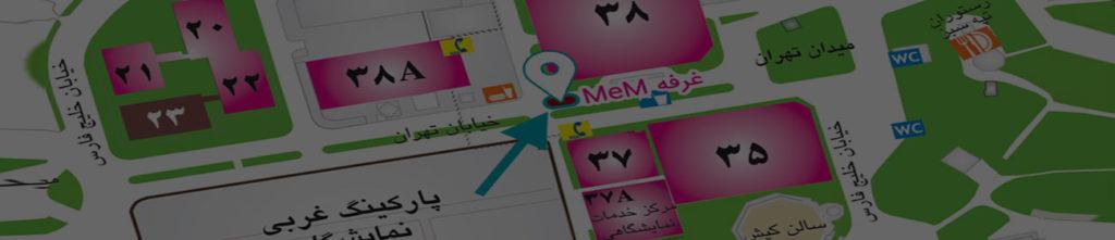 MeM در هفدهمین نمایشگاه صنعت برق ایران