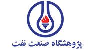 لوگو پژوهشگاه صنعت نفت